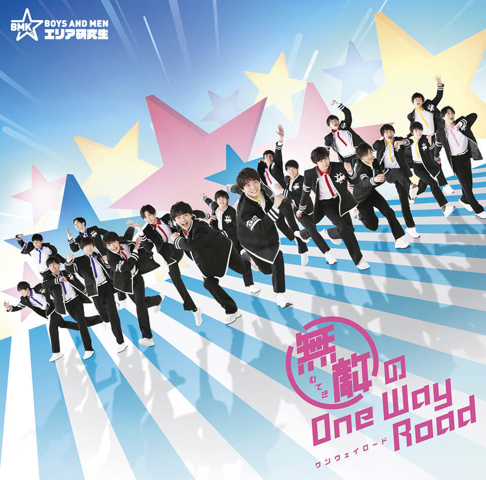 無敵のOne Way Road