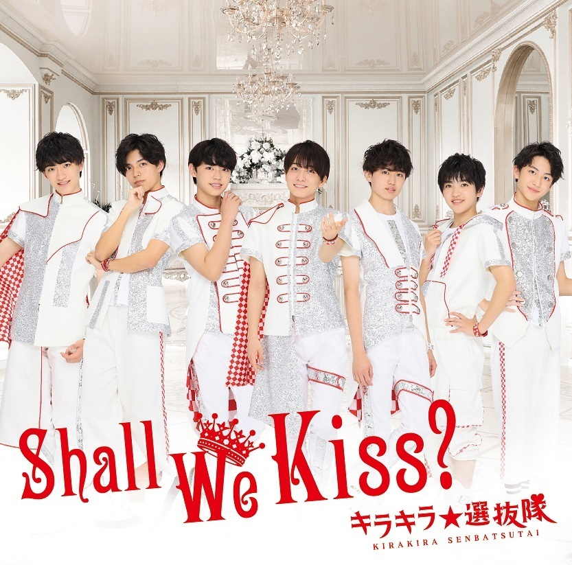 Shall We Kiss? DVD付き