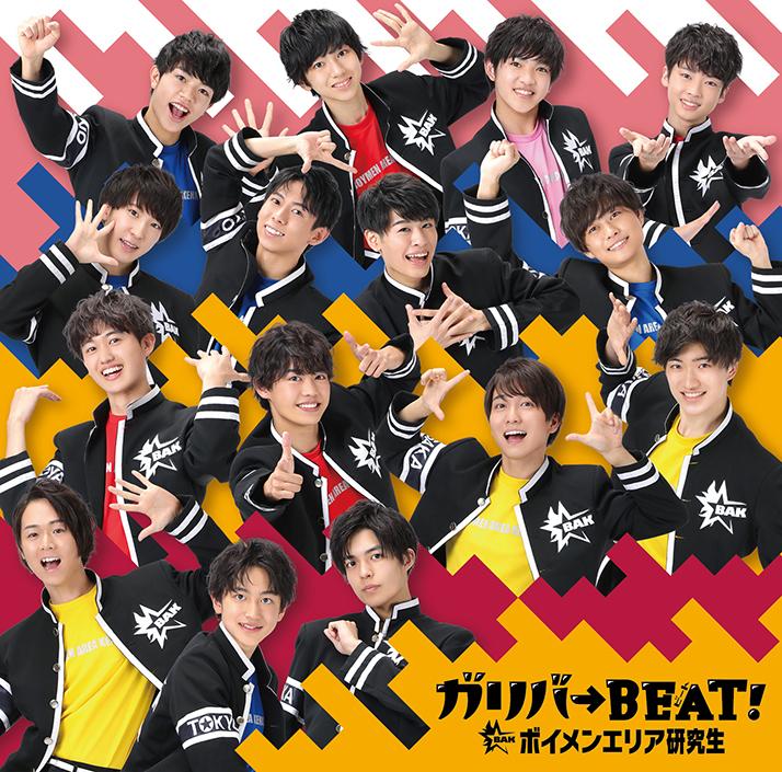 ガリバ→BEAT!